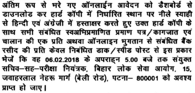 BPSC 60th-62nd Common Combined (Mains) Competitive Exam