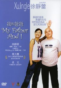 My Father & I (IMPORT)