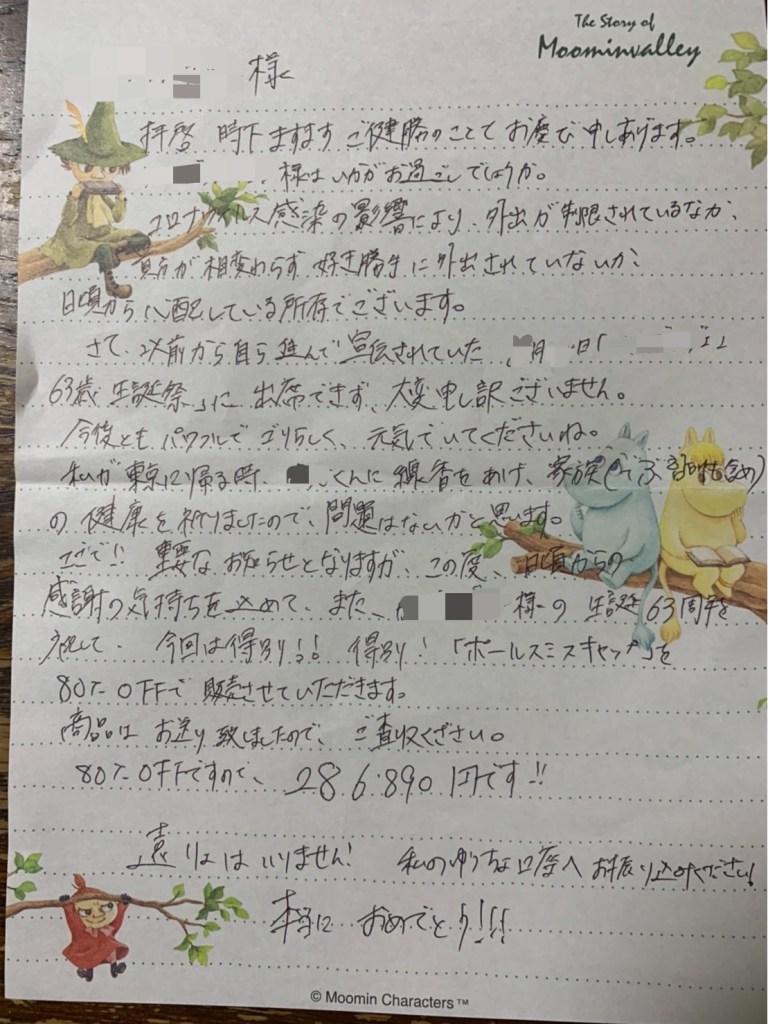 娘から父への請求書風の手紙