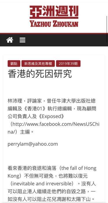 時事評論員林沛理寫出香港的死因值得細讀!   博客文章   巴士的報