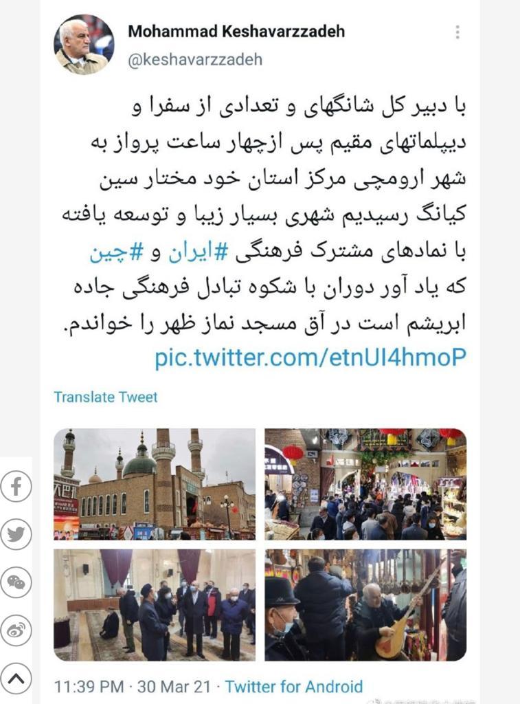伊朗驻中国大使馆在社交平台上发布。