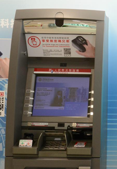 中銀ATM月底暫停16小時 七分行供客戶緊急提款   錢財事   巴士的報
