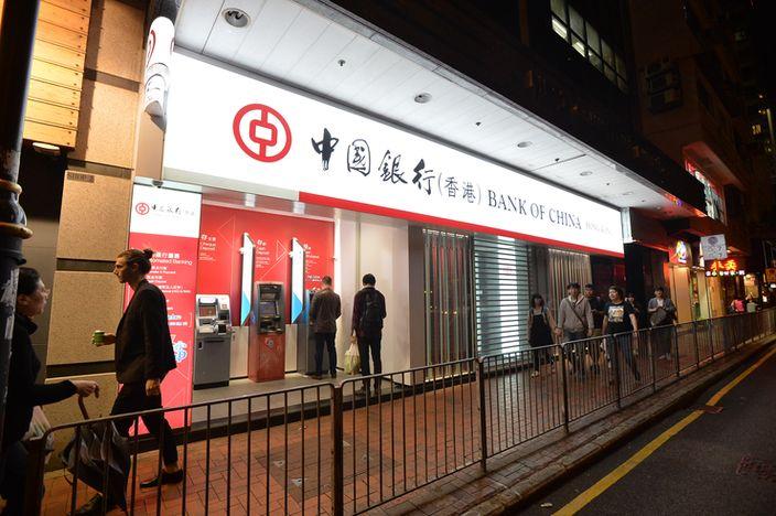 中銀今晚起熄機16小時 12分行供緊急提款 | 社會事 | 巴士的報