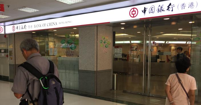 中銀系統提升「熄機」 12分行營業供緊急提款   社會事   巴士的報