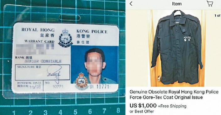 皇家警察委任證放拍賣網出售 疑違規私下保留未銷毀 | 社會事 | 巴士的報