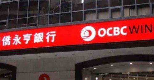華僑永亨沙田太古城及金鐘3分行 下周一恢復服務 | 香港事 | 巴士的報