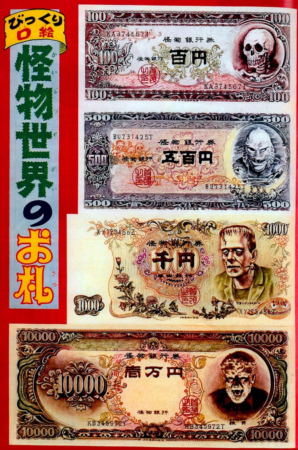 Monster money!