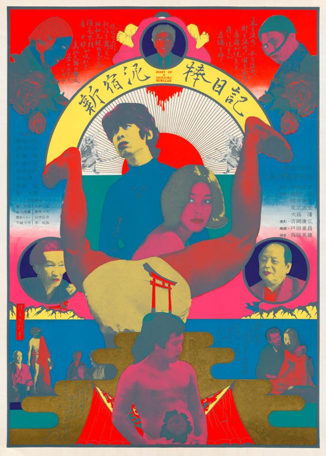 Japanese-Movie-Poster--Nagisa-Oshimas-Diary-of-a-Shinjuku-Thief.-Tadanori-Yokoo