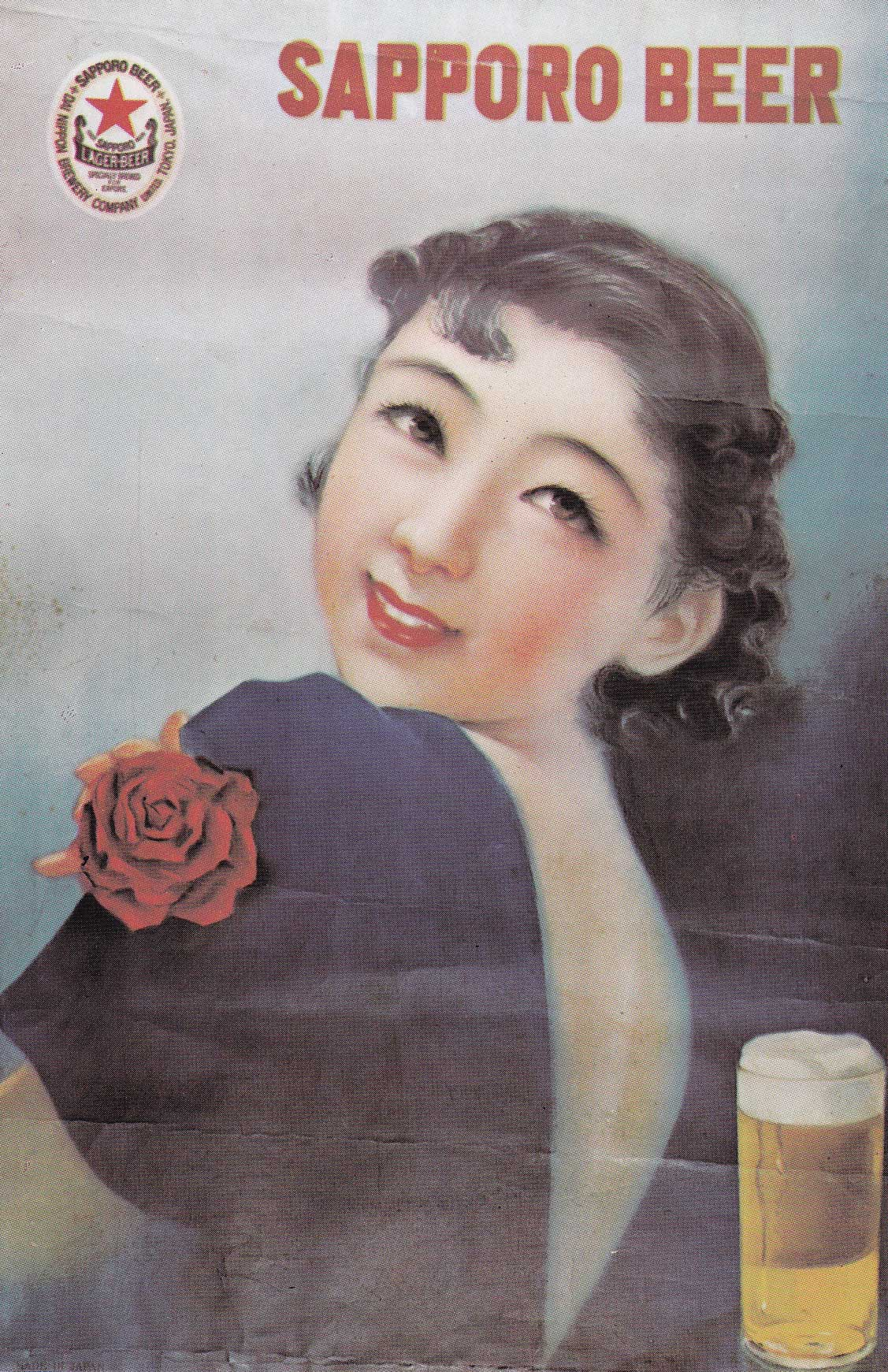 Thanks for vintage japanese beer ads