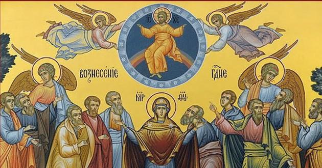 Спасовдан - Вазнесење Господње