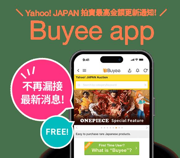 Buyee App - 最專業的日本代購代拍服務