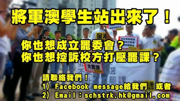 社會主義行動(CWI)支持者成立「全港大罷課行動」