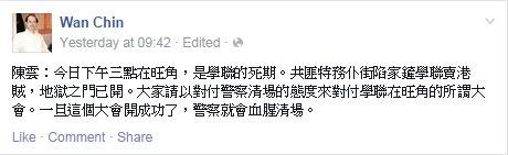 本土派陳雲網上煽動襲擊學聯街站