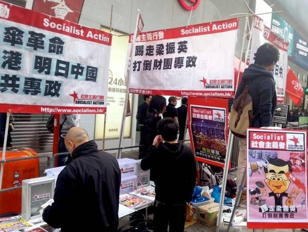 社會主義行動二一遊行街站