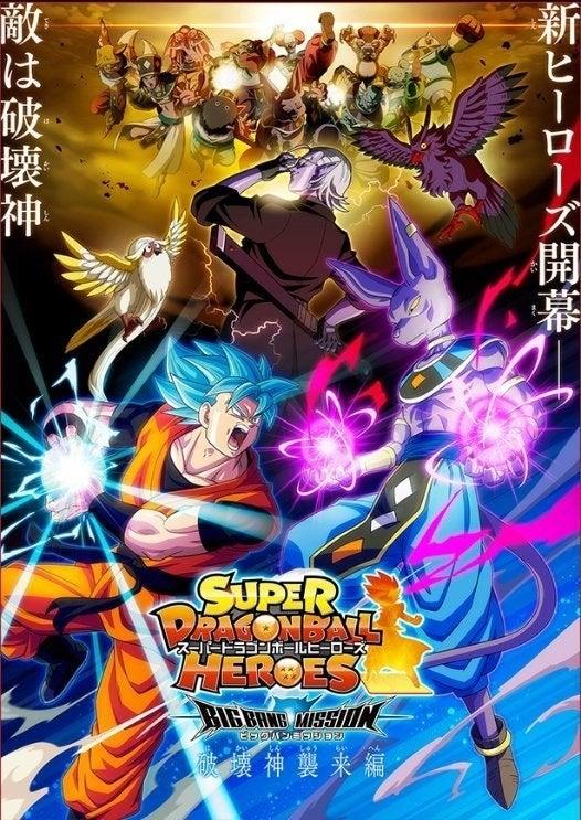 Regarder Dragon Ball Heroes : regarder, dragon, heroes, Teljesítés, Békés, Hegedű, Dragon, Super, Heroes, Rypejeger.org