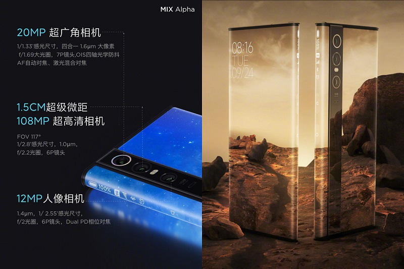 Xiaomi unveils new handset with a wrap-around screen 5