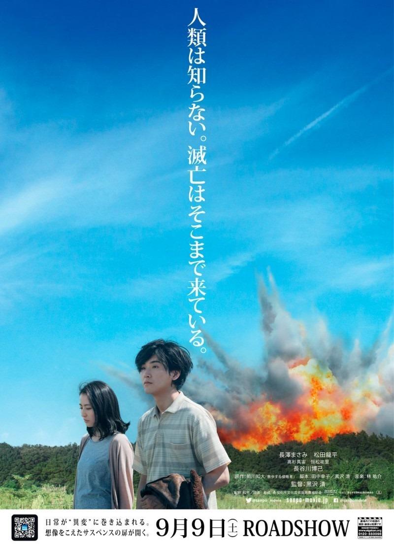 Before-We-Vanish-poster