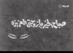 فيلم صباح الخير يا زوجتي العزيزة 1969 الدهليز