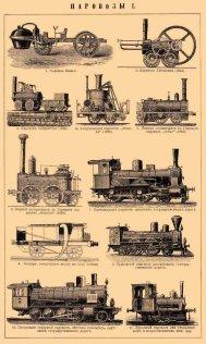 Evolutia locomotivelor cu aburi