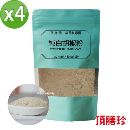 【頂膳珍】純白胡椒粉150g(4包)