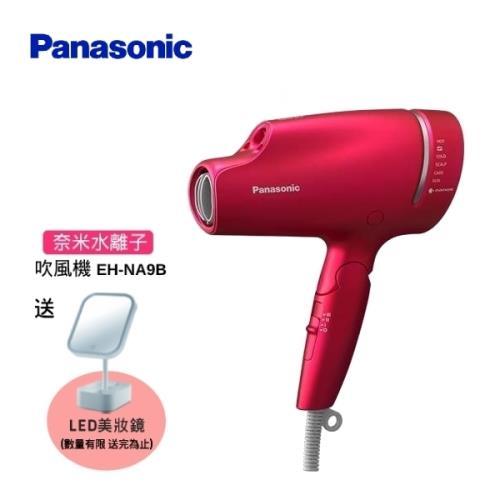 Panasonic 國際牌 奈米水離子吹風機 EH-NA9B (E)-(庫)