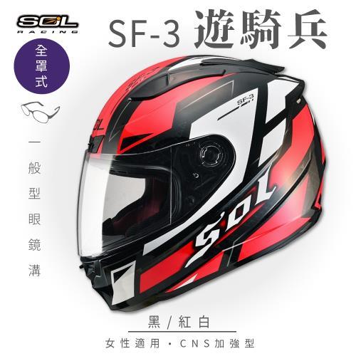 SOL SF-3 遊騎兵 黑/紅白 全罩(全罩式安全帽/機車/內襯/抗UV鏡片/奈米竹炭內襯/GOGORO)