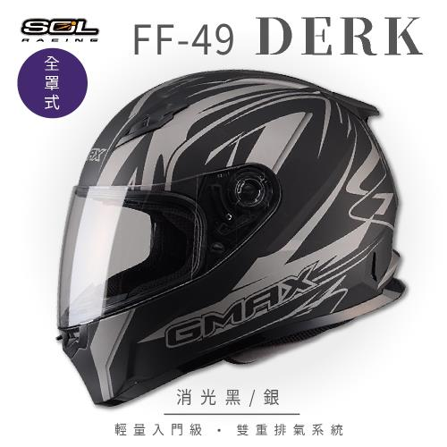 SOL FF-49 DERK 消黑/銀 全罩 SF-2M(全罩式安全帽/機車/內襯/鏡片/輕量款/全可拆/GOGORO)