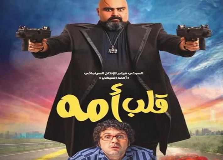 قائمة الأفلام المصرية سنة 2016 Wikiwand