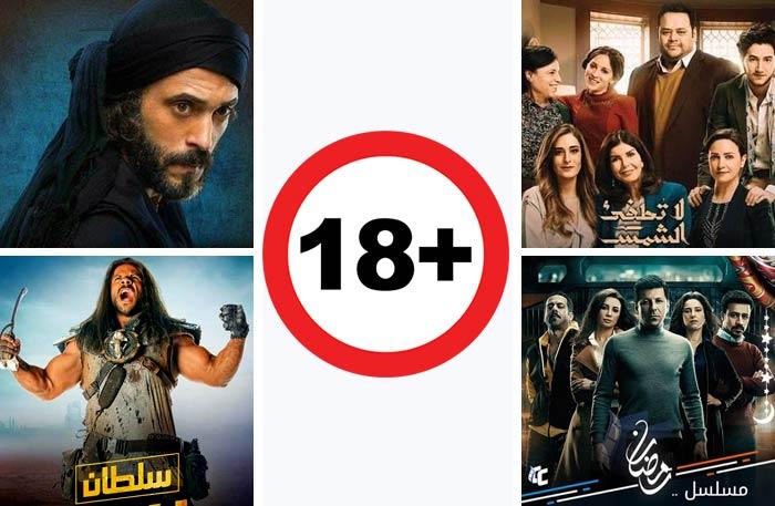دليلك لمتابعة مسلسلات رمضان 2017 بحسب التصنيف العمري في الفن