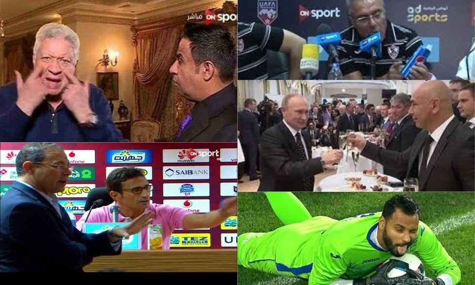 Filgoal أخبار حصاد أغرب تصريحات 2017 نكات الغندور وكوكاكولا