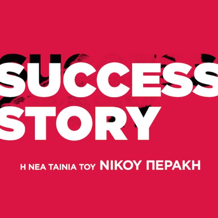 Αποτέλεσμα εικόνας για success story περακης