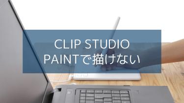 CLIP STUDIO PAINT(クリスタ)で描けない