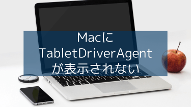 Macに「TabletDriverAgent」が表示されない