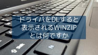 ドライバのDL時に表示される「WINZIP」は何ですか