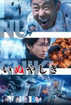 مشاهدة وتحميل فلم Inuyashiki  اونلاين