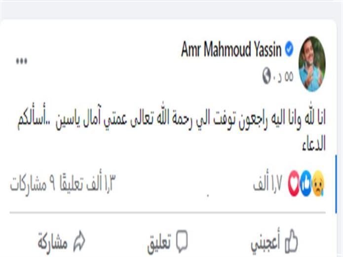 Amr Yassin