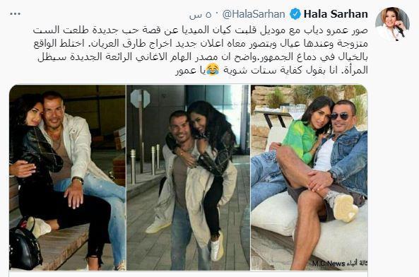 Hala Sarhan, via Twitter
