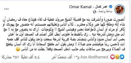 Omar Kamal via Facebook