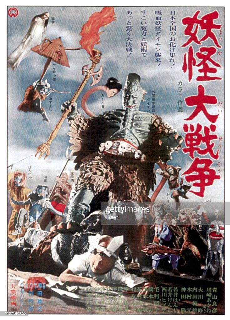 45 kaiju bilder und fotos getty images