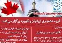 سمینار تغییرات قوانین مهاجرت