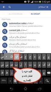 با فشردن و نگهداشتن کلید «ی» نویسهٔ عربی متناظر را انتخاب کنید