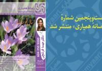 بیستوپنجمین شمارهٔ «رسانهٔ همیاری» منتشر شد