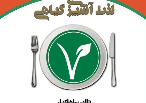 راهکارهای عملی برای زندگی مسئولانه«تر» – معرفی کتاب لذت آشپزی گیاهی