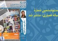 نخستین شمارهٔ سال دوم «رسانهٔ همیاری» – شمارهٔ ۲۶- منتشر شد