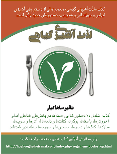 کتاب لذت آشپزی گیاهی - تالین ساهاکیان