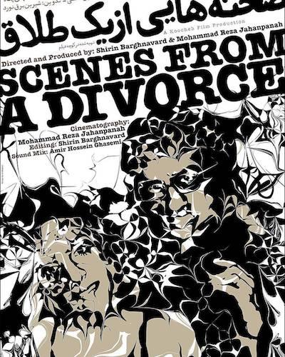 صحنههایی از یک طلاق