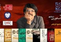 کمدیکتاب بیشعوری در ونکوور با حضور محمود فرجامی
