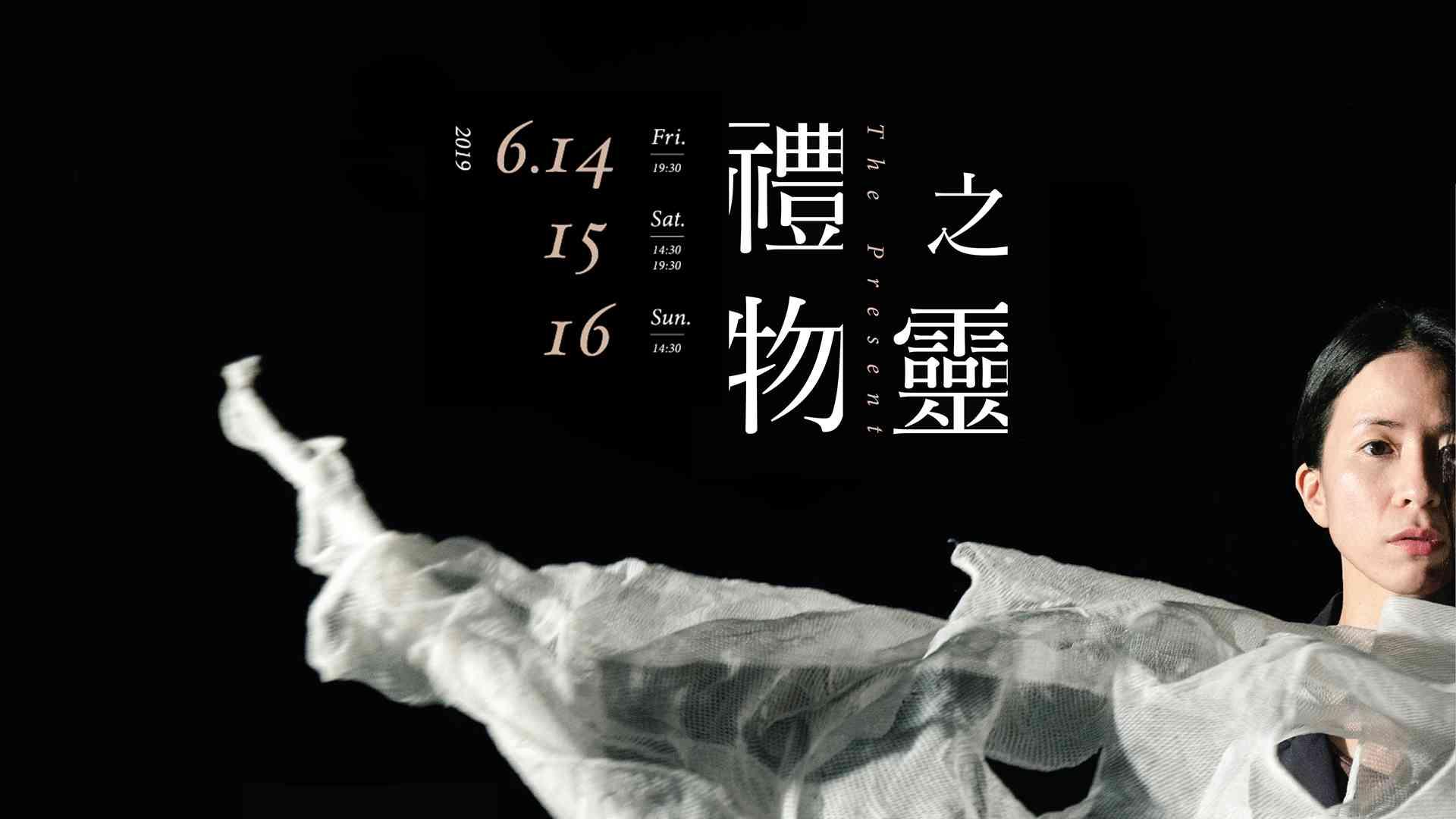 世紀當代舞團2019《禮物之靈》首演 - 烏梅劇院