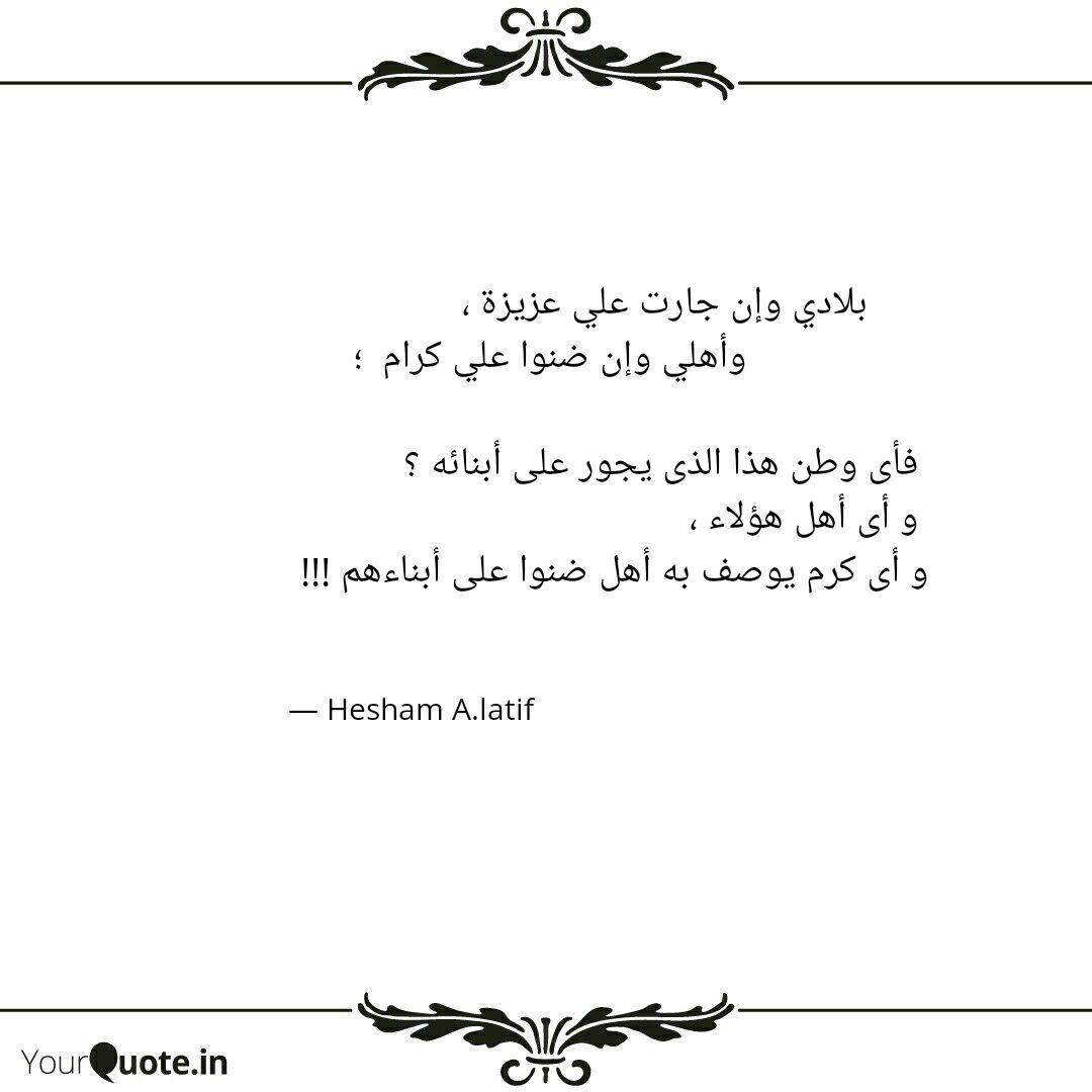 بلادي وإن جار Quotes Writings By Hesham Abdellatif Yourquote