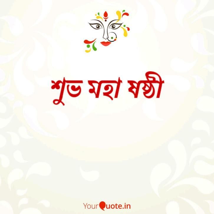 Subho Sasthi pic Wishes in Bengali font